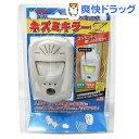 ネズミ撃退器 ネズミキラーZ(1コ入)【送料無料】