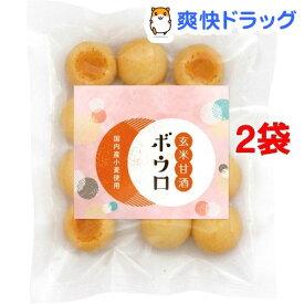 玄米甘酒ボウロ(10コ入*2コセット)【オーサワ】