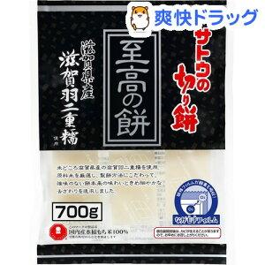 サトウの切り餅 至高の餅 滋賀県産滋賀羽二重糯(700g)【サトウの切り餅】
