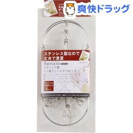 サステイン ステンレス製 ミニ物干しハンガー 8ピンチ H-8755(1コ入)【サステイン】