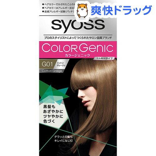 カラージェニック ミルキーヘアカラー G01 コットングレージュ(チラッと白髪用)(1セット(50g+100mL+15g))【サイオス(syoss)】