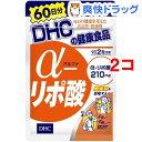 DHC α-リポ酸 60日分(120粒*2コセット)【DHC サプリメント】