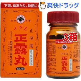 【第2類医薬品】イヅミ正露丸(130粒*3箱セット)【イヅミ正露丸】