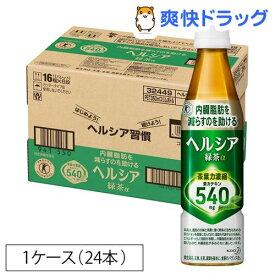 ヘルシア 緑茶 スリムボトル(350ml*24本入)【ヘルシア】