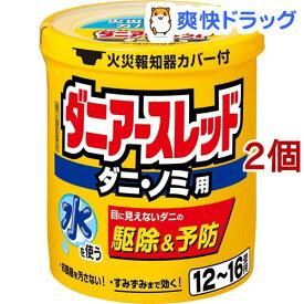 【第2類医薬品】ダニアースレッド 12〜16畳用(20g*2個セット)【アースレッド】