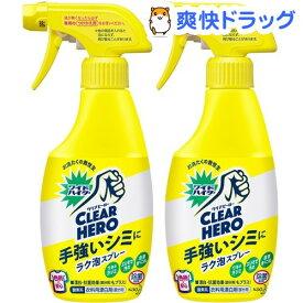 ワイドハイター 漂白剤 クリアヒーロー ラク泡スプレー 本体(300ml*2コセット)【ハイター】