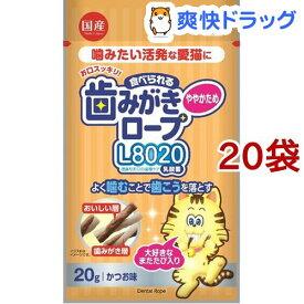 食べられる歯みがきロープ プラクオプラス 愛猫用 かつお(20g*20コセット)【歯みがきロープシリーズ】