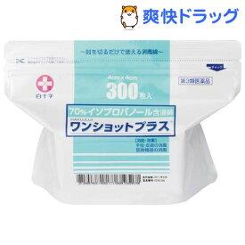 【第3類医薬品】白十字 ワンショットプラス(300枚入)【ワンショットプラス】