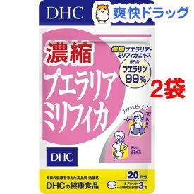 DHC 濃縮プエラリアミリフィカ 20日分(60粒入*2コセット)【DHC サプリメント】