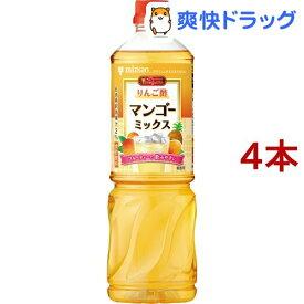 ミツカン ビネグイット りんご酢 マンゴーミックス 6倍濃縮 業務用(1L*4本セット)