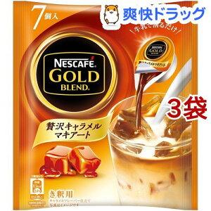 ネスカフェ ゴールドブレンド ポーション 贅沢キャラメルマキアート(7個*3コセット)【ネスカフェ(NESCAFE)】