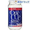大関 上撰ワンカップジャンボ 瓶(300ml*20本入)
