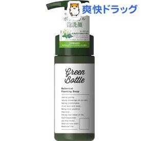 グリーンボトル ボタニカル泡洗顔(150ml)【グリーンボトル】