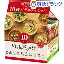 アマノフーズ いつものおみそ汁 10種バラエティセット(10食入)【アマノフーズ】[味噌汁]