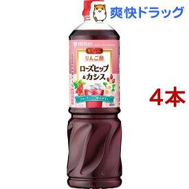 ミツカン ビネグイット りんご酢 ローズヒップ&カシス 6倍濃縮 業務用(1L*4本セット)【ビネグイット】
