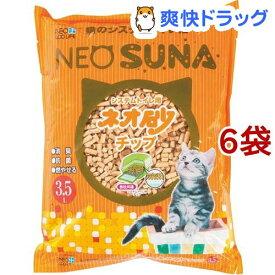 猫砂 システムトイレ用 ネオ砂チップ(3.5L*6コセット)【ネオ・ルーライフ(NEO Loo LIFE)】