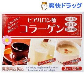ヒアルロン酸コラーゲン(3g*30袋入)【HIKARI(軽井沢)】