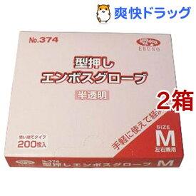 【訳あり】食品加工用 ポリエチ手袋 半透明 Mサイズ(200枚入*2コセット)