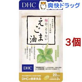 DHC 毎日、とりたい えごま油 20日分(60粒*3コセット)【DHC サプリメント】