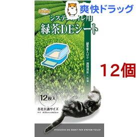猫砂 ワンニャン システムトイレ用 緑茶DEシート(12枚*12コセット)【ワンニャン】