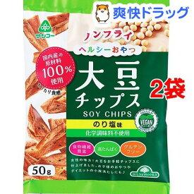 サンコー 大豆チップスのり塩味 32838(50g*2コセット)