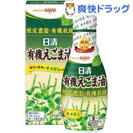 日清 有機えごま油(145g)【日清オイリオ】