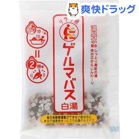 リラク泉 ゲルマバス 白湯(40g)【リラク泉】[入浴剤]