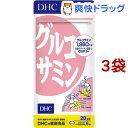 DHC グルコサミン 20日分(120粒*3コセット)【DHC サプリメント】