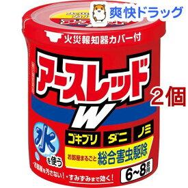 【第2類医薬品】アースレッドW 6〜8畳用(10g*2個セット)【アースレッド】