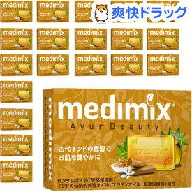 メディミックス アロマソープ オレンジ MED-SAN20P(20個セット)【medimix(メディミックス)】