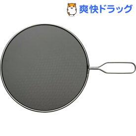 レイエ 油ハネを防ぐメッシュカバー 24cm LS1556(1個)【レイエ(leye)】