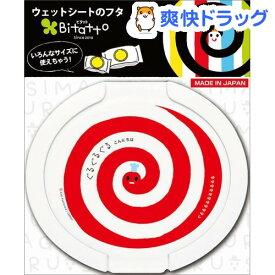 ビタット しましまぐるぐる 丸型 ホワイト(1コ入)【ビタット(Bitatto)】
