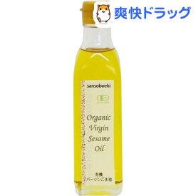 三宗貿易 有機バージンごま油(180g)
