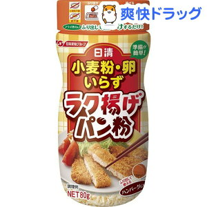 日清 小麦粉・卵いらず ラク揚げ パン粉(80g)