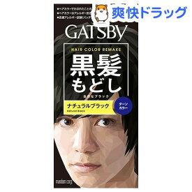 ギャツビー ターンカラー ナチュラルブラック(1セット)【GATSBY(ギャツビー)】