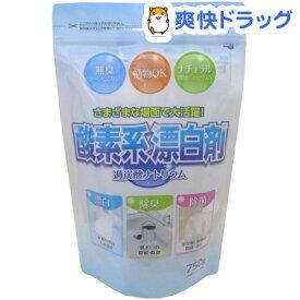 酸素系漂白剤 過炭酸ナトリウム(750g)【ロケット石鹸】