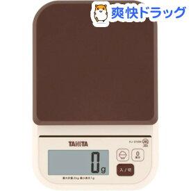 タニタ デジタルクッキングスケール ブラウン KJ-210M-BR(1コ入)【タニタ(TANITA)】