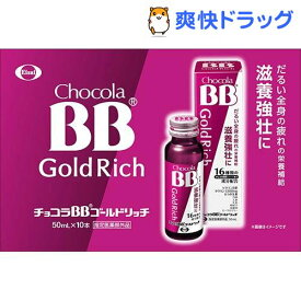 チョコラBBゴールドリッチ(50ml*10本入)【チョコラBB】