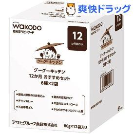 和光堂 グーグーキッチン 12か月頃〜 おすすめセット(80g*12袋入)【グーグーキッチン】