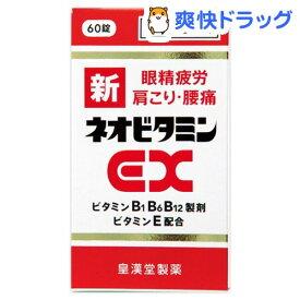 【第3類医薬品】新ネオビタミンEX クニヒロ(60錠)【クニヒロ】