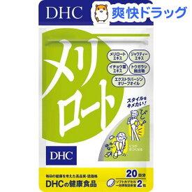 DHC メリロート 20日分(40粒入)【DHC サプリメント】