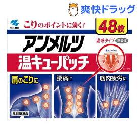 【第3類医薬品】小林製薬 アンメルツ 温キューパッチ(48枚入)【アンメルツ】