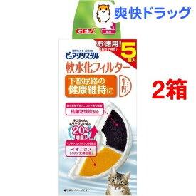 ピュアクリスタル 軟水化フィルター 半円タイプ 猫用(5個入*2箱セット)【ピュアクリスタル】