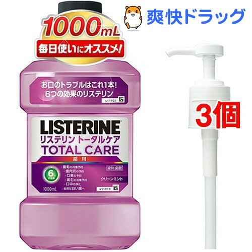 【企画品】リステリン トータルケア ポンプ付き(1L*3コセット)【LISTERINE(リステリン)】【送料無料】