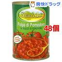 【訳あり】グラン・ムリ カットトマト缶(400g*24コ入*2コセット)【送料無料】
