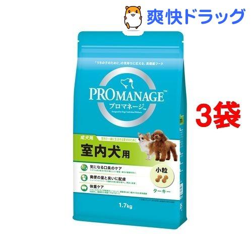 プロマネージ 室内犬用 成犬用(1.7kg*3コセット)【d_pro】【プロマネージ】