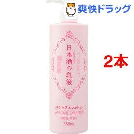 菊正宗 日本酒の乳液(380mL*2コセット)