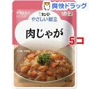 介護食/区分2 キユーピー やさしい献立 肉じゃが(100g*5コセット)【キューピーやさしい献立】