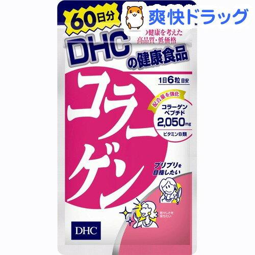 DHC コラーゲン 60日(360粒)【DHC】