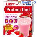 DHC プロティンダイエット いちごミルク味(50g*7袋入)【DHC】【送料無料】
